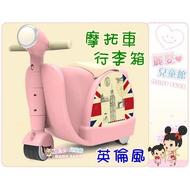 麗嬰兒童玩具館~時尚英倫風 兒童摩托車行李箱/多功能摩托車登機箱/兒童可騎乘腳力車