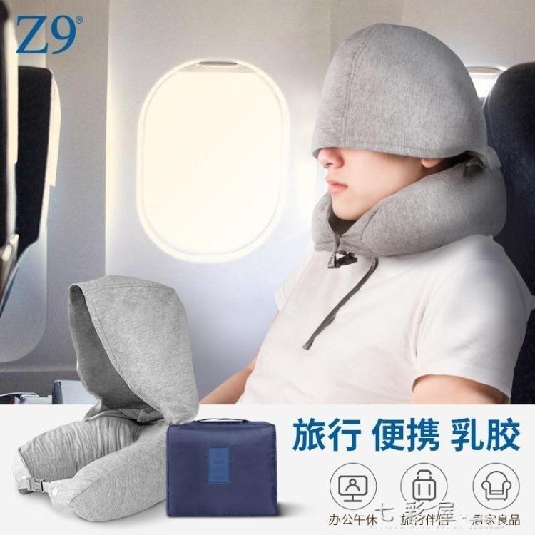 乳膠U型枕帶帽坐飛機枕頭旅行枕成人脖子護頸枕