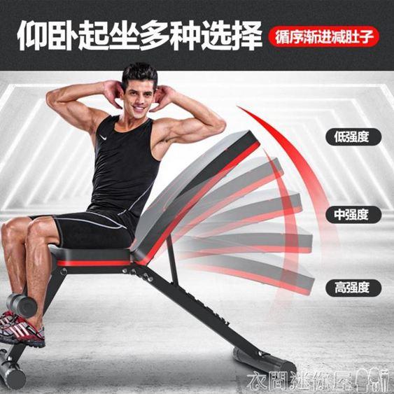 啞鈴凳仰臥起坐健身器材家用多功能輔助器仰臥板健身椅飛鳥臥推凳 衣間迷你屋LX
