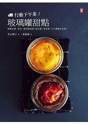 行動下午茶!玻璃罐甜點:風靡巴黎、東京、紐約新食感,超可愛,零失敗,口口甜蜜又幸福!