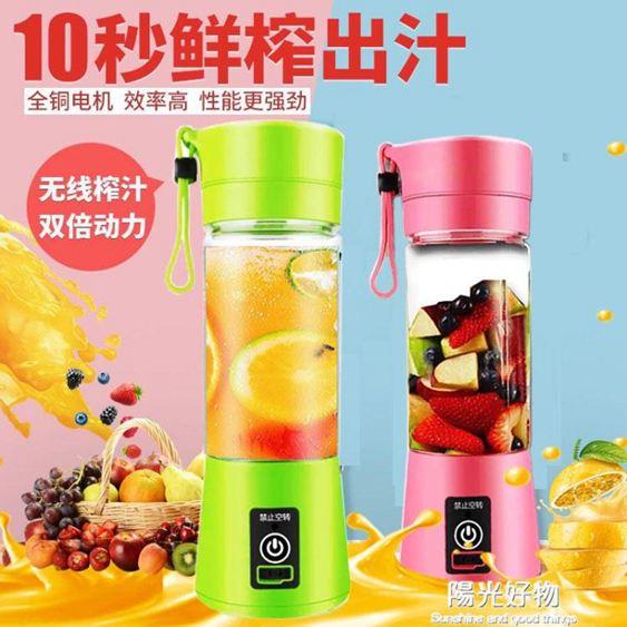 榨汁機榨汁杯充電式便攜電動迷你水果小型學生家用多功能炸果汁機 NMS陽光好物