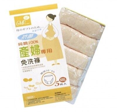 GMP BABY 抗菌產婦專用免洗褲(5入) XXL
