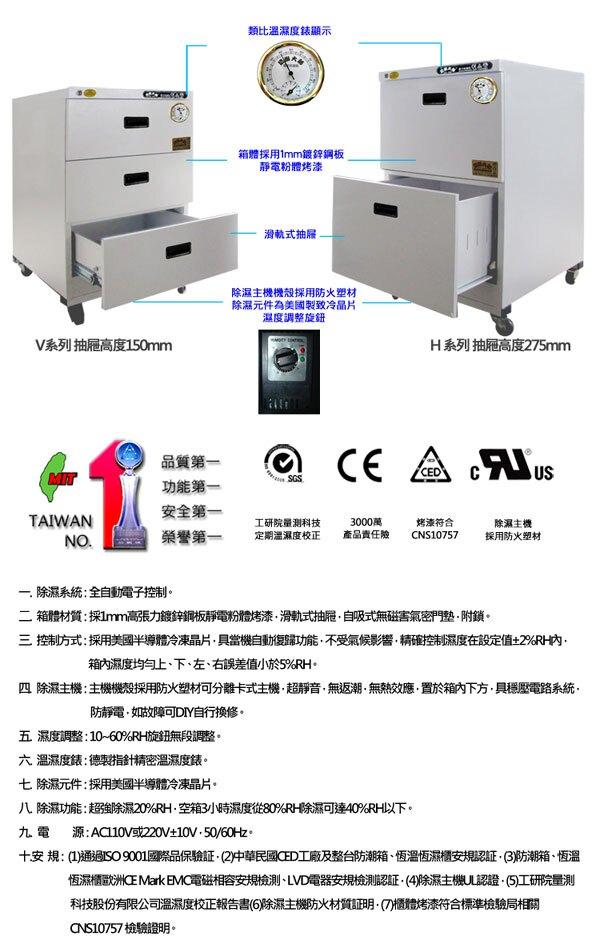 卓越 ED 電子冷凍式防潮箱 ED-150V3 /台