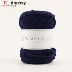 秋冬毛糸 『Amerry(アメリー) 17番色』 Hamanaka ハマナカ