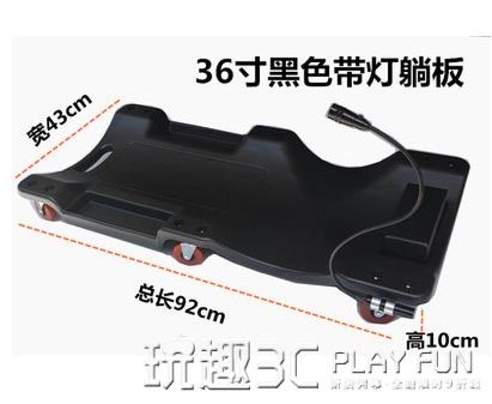 躺板 大號加厚汽修躺板四輪睡板修車用的滑板車汽車底盤維修工具
