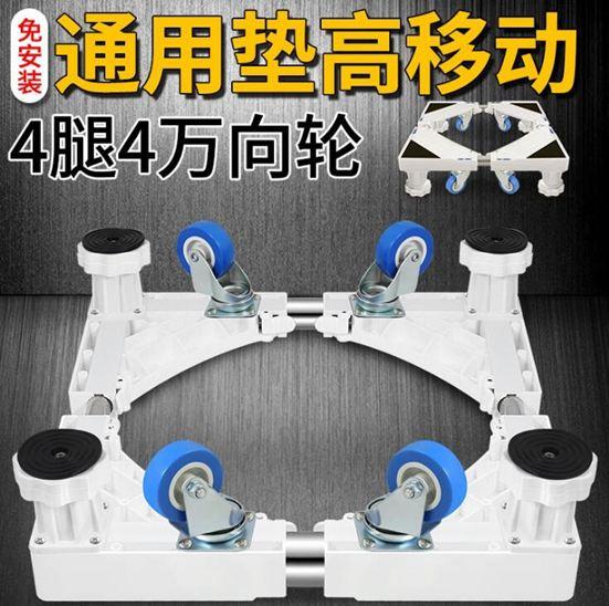 滾筒洗衣機底座通用托架子移動萬向輪全自動加高墊防水置物架支腳