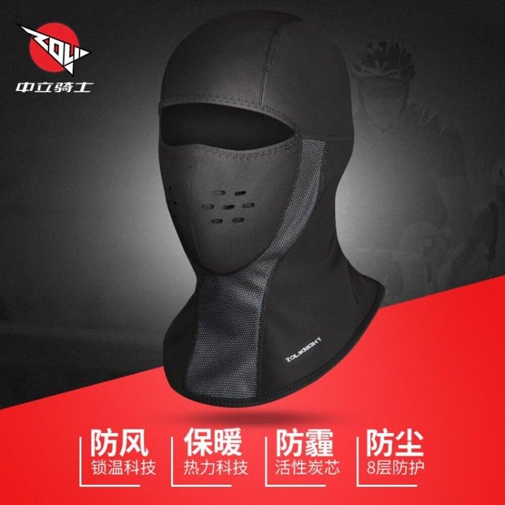 保暖頭套騎行面罩男女機車防風帽防寒護臉