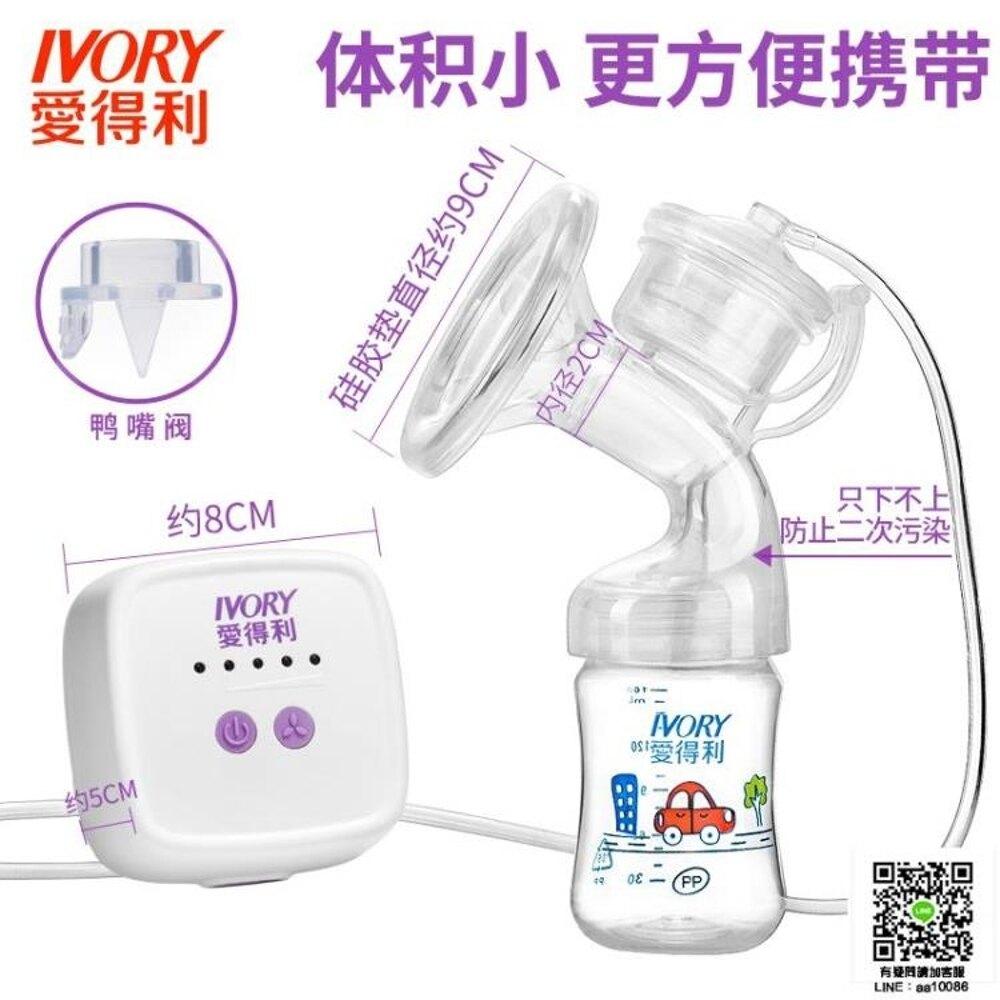 吸奶器 愛得利電動吸奶器產後吸乳器自動擠奶器拔奶器吸力大靜音非手動 薇薇