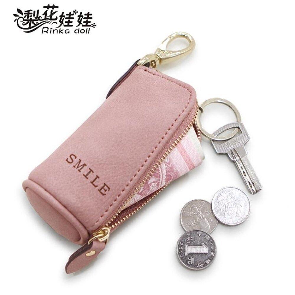 梨花娃娃女士汽車鑰匙包女 韓國可愛多功能創意大容量迷你零錢包 全館免運SUPER 全館特惠9折