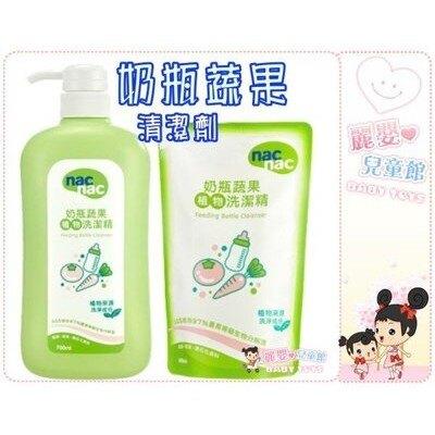 nacnac寶寶專用奶瓶蔬果洗潔劑1+1經濟組合組(麗嬰兒童玩具館)