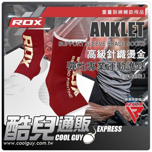 ● 成雙紅色 ● 英國 RDX 高級針織燙金彈性專業運動護踝 ANKLET SUPPORT SOCKS