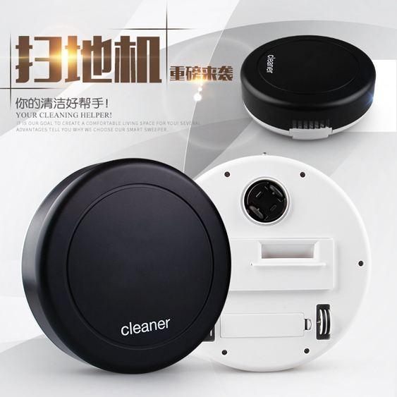家用充電全智能自動感應懶人迷你掃地機器人自動吸塵機超薄吸塵器