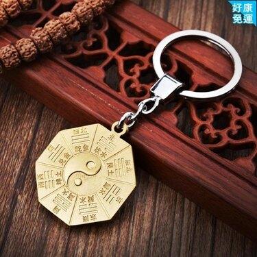 鑰匙圈 八卦純銅掛件鑰匙扣金屬男女士腰掛創意禮品情侶鑰匙鍊 全館八八折