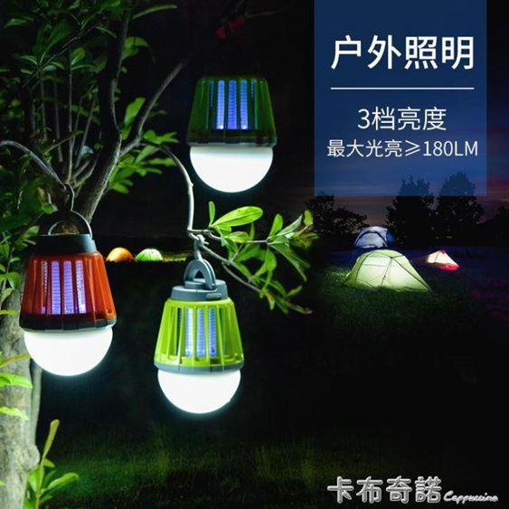 戶外滅蚊燈庭院花園除蚊室外防水滅蚊神器便攜電擊野營照明滅蚊燈