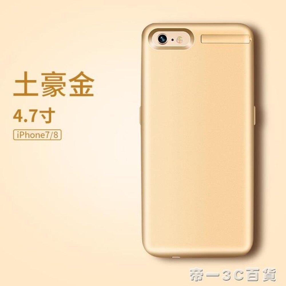 iphone7專用6蘋果6plus背夾式電池5s沖8充電寶5手機6s移動電源背夾式 【帝一3C旗艦】 雙12購物節