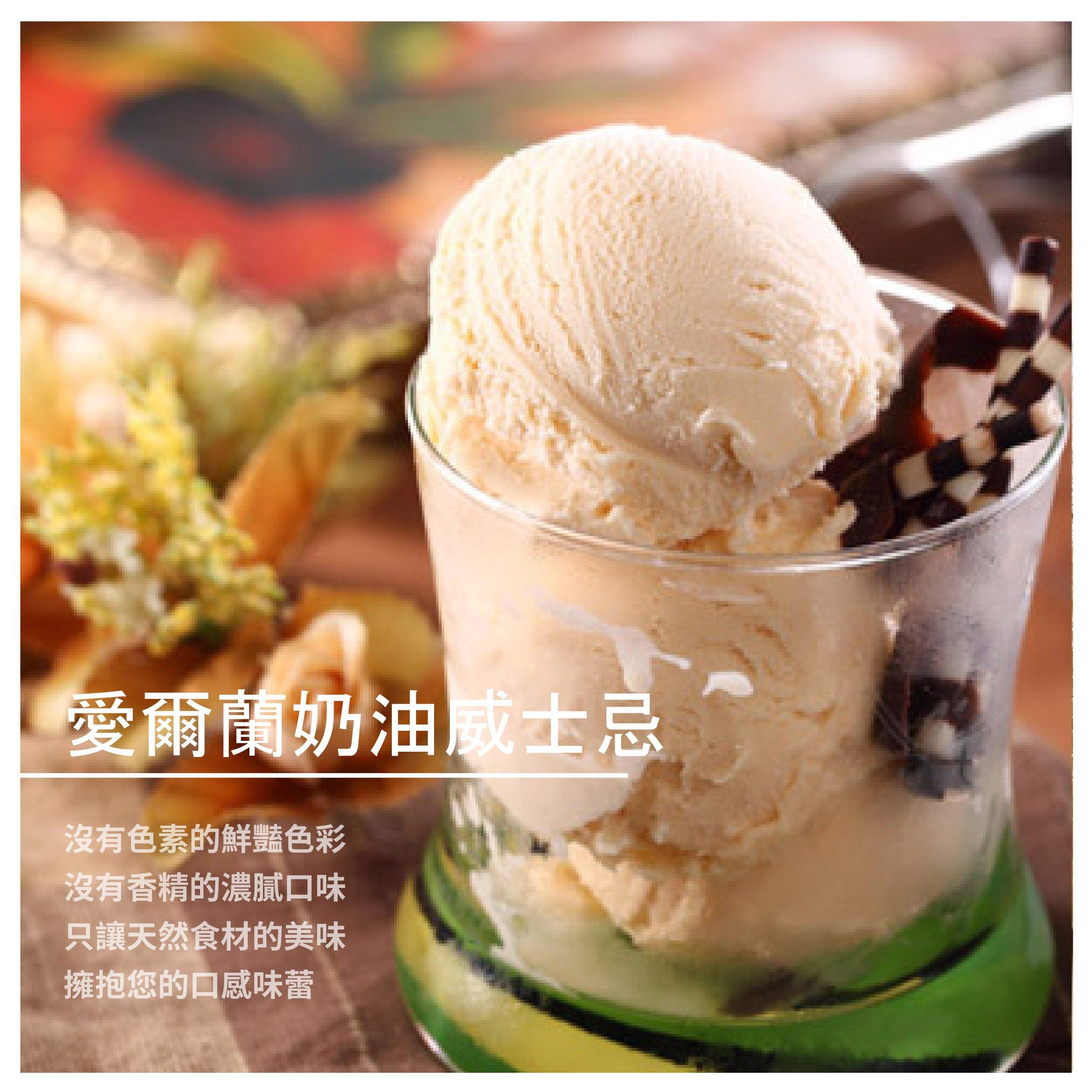 【Congel公爵法式手工冰淇淋】愛爾蘭奶油威士忌 473ml杯裝