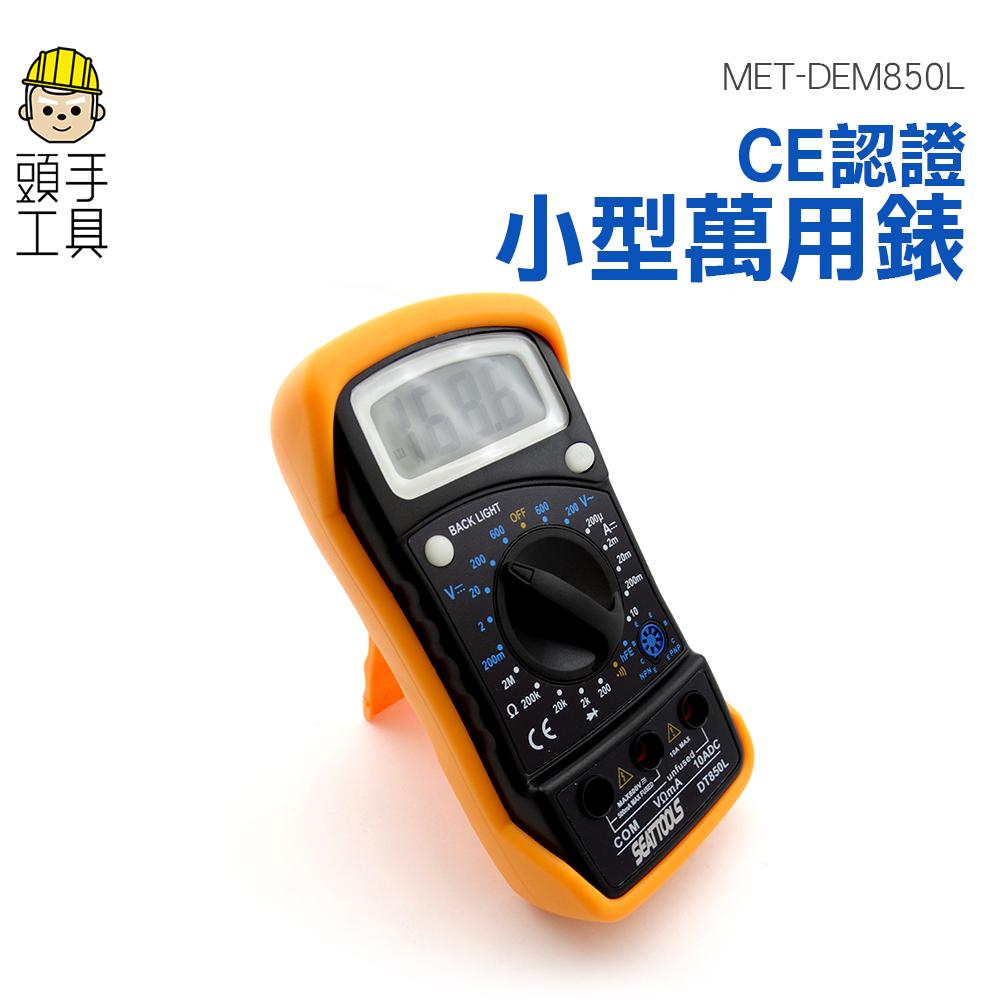 【小型萬用電錶】大螢幕 背光 電表 電錶 電流 二極體 通斷 電阻 數據保持 電壓 小電表MET-DEM850L