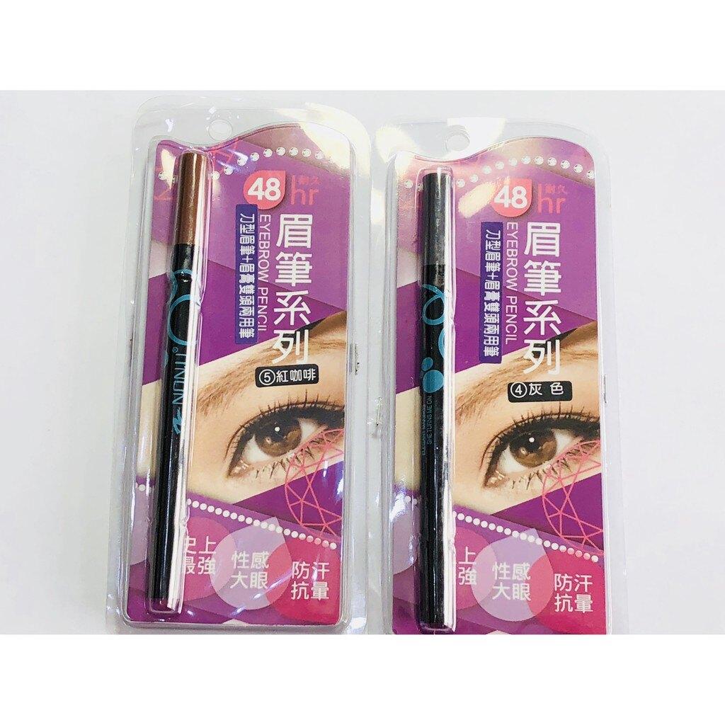 刀型眉筆+眉粉/眉膏雙頭兩用筆