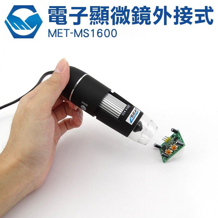 工仔人 50-1600倍電子顯微鏡 外接電腦 手機 8顆LED燈 USB存儲 五段變焦 調整支架MET-MS1600