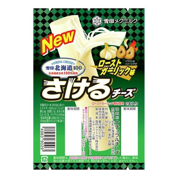 雪印北海道起司棒50g四種口味 (原味/蒜味/煙燻/紅辣椒)免運