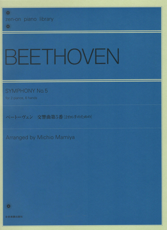 【鋼琴縮編譜】貝多芬第五號交響曲 改編給雙鋼琴6手聯彈 Beethoven Symphony No.5 for 2 pianos, 6 Hands