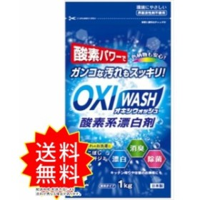 オキシウォッシュ 酸素系漂白剤 1kg 小久保工業所 漂白剤  通常送料無料