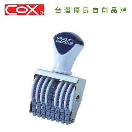 COX 三燕 NO.5-8 5號字八連號碼印 / 個