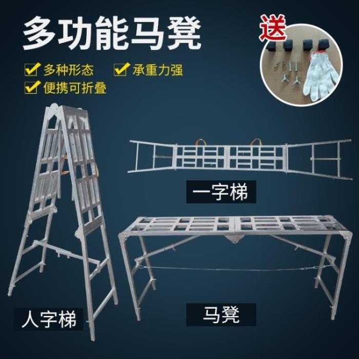 折疊升降馬凳多功能裝修腳手架便攜刮膩子移動工程梯子一字梯直梯