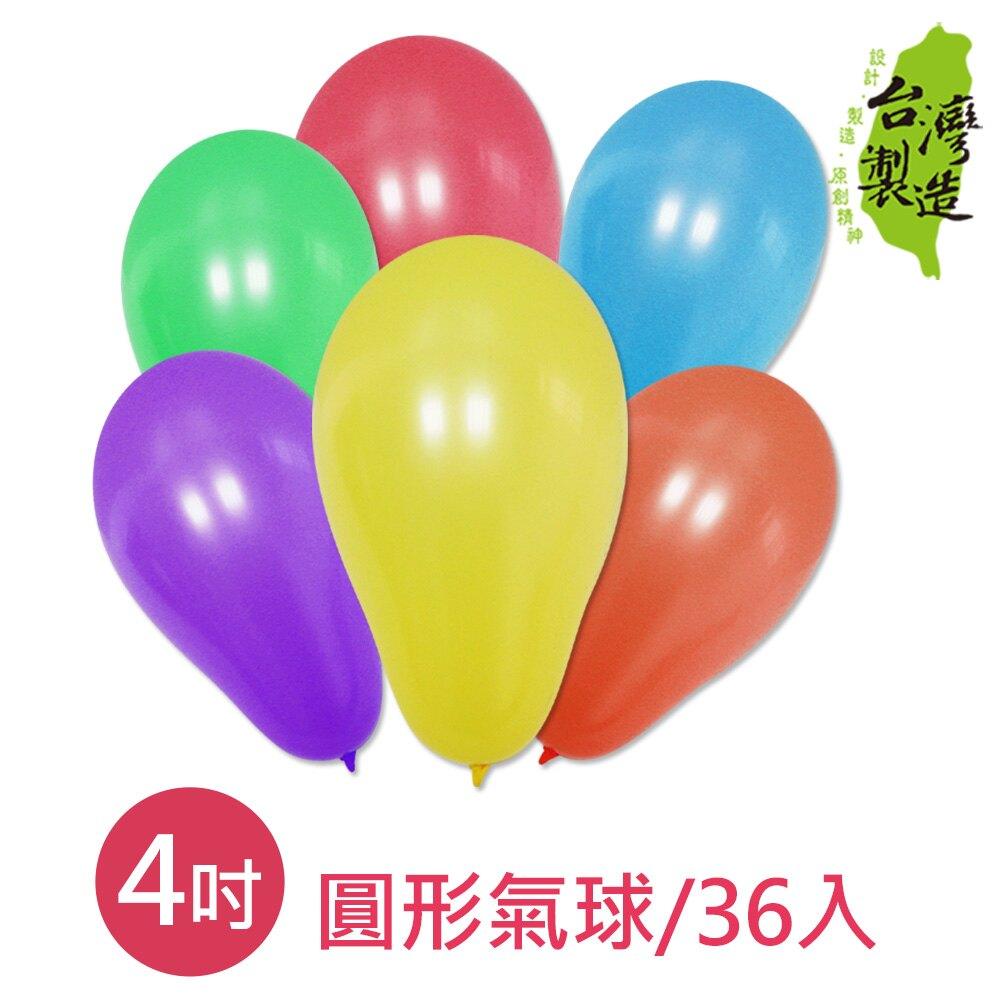 珠友 BI-03040 4吋圓形氣球/浪漫氣球/派對活動佈置-36入