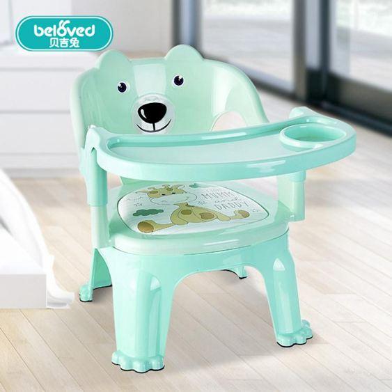 兒童餐椅帶餐盤寶寶吃飯桌兒童椅子餐桌靠背叫叫椅寶寶塑料小凳子   HM