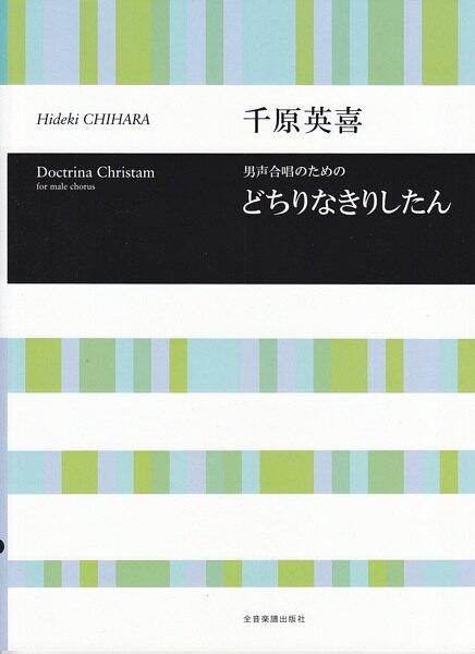 【男聲四部無伴奏合唱譜】千原英喜:「どちりなきりしたん」CHIHARA, Hideki : Doctrina Christam for male chorus(TTBB)