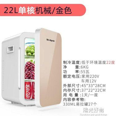車載冰箱迷你小型家用車載宿舍學生寢室兩用單門式制凍冷藏二人世界 NMS220v  聖誕節禮物
