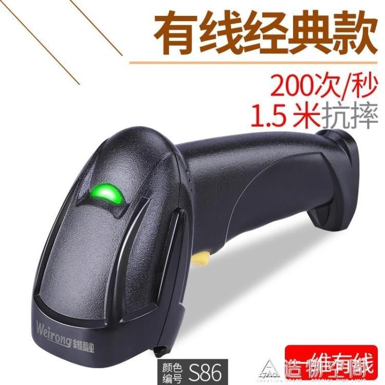 掃描槍掃碼槍器機無線條碼快遞單手持超市一二維條形碼激光有線