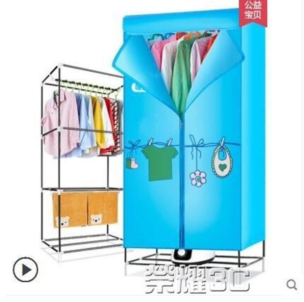 乾衣機 烘乾機家用速乾衣迷你烘衣機小型雙層省電衣服烘乾器風乾機乾衣機 JD 220v 年貨節預購