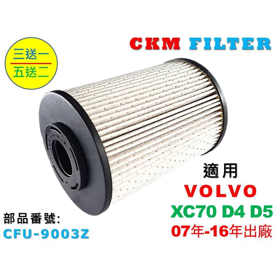 【CKM】富豪 VOLVO XC70 D4 D5 07年-16年 超越 原廠 正廠 柴油濾芯 柴油蕊 濾芯 柴油濾清器