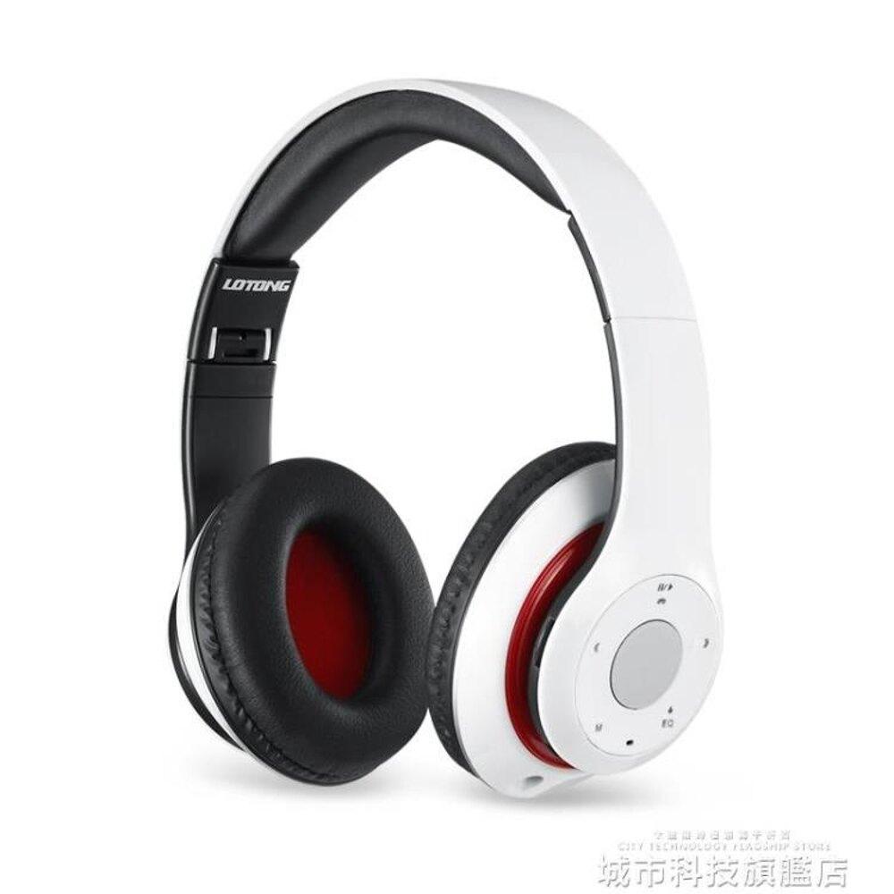 頭戴式耳機 樂彤 L1頭戴式插卡藍芽耳機音樂立體聲電腦手機運動無線游戲耳麥 年貨節預購