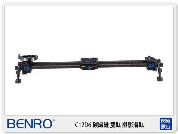 【滿3000現折300+點數10倍回饋】BENRO 百諾 MoveOver12 C012D6 碳纖維 滑軌 攝錄 錄影 600mm (C12D6,勝興公司貨)