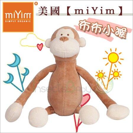✿蟲寶寶✿【美國miYim】100%有機棉 安心守護 給寶寶柔軟舒適 多樣變化 瑜珈娃娃系列 - 布布小猴