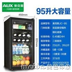 AUX/奧克斯 JC-95紅酒恒溫酒櫃家用保鮮冷藏冰吧辦公室茶葉展示櫃QM 清涼一夏特價