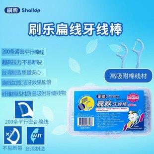 【醫護寶】刷樂 扁線牙線 含氟潔牙線 炭扁線牙線