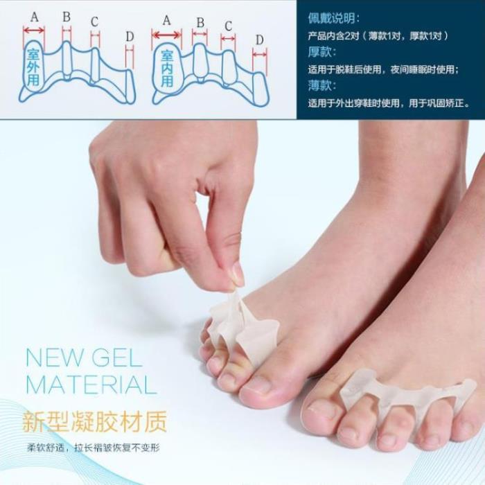 分趾器 韓國進口凝膠拇指外翻矯正器成人足大腳骨腳趾分趾器可穿鞋日夜用 免運