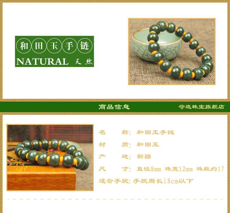 天然和田玉路路通手鏈 男女玉石桶珠手串珠寶佛珠飾品1入