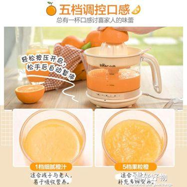 榨汁機小熊電動榨橙汁機小型家用全自動橙子果汁壓榨器渣汁分離 NMS  聖誕節禮物