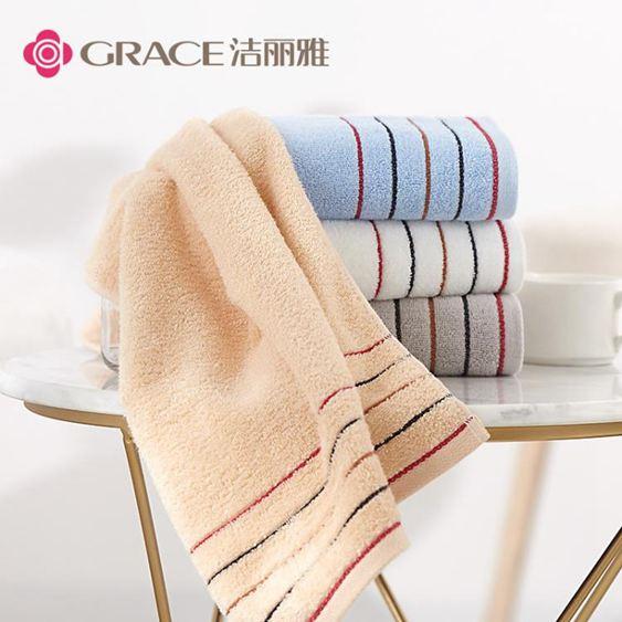 潔麗雅毛巾純棉加厚洗臉巾柔軟吸水全棉家用成人男女兒童毛巾4條