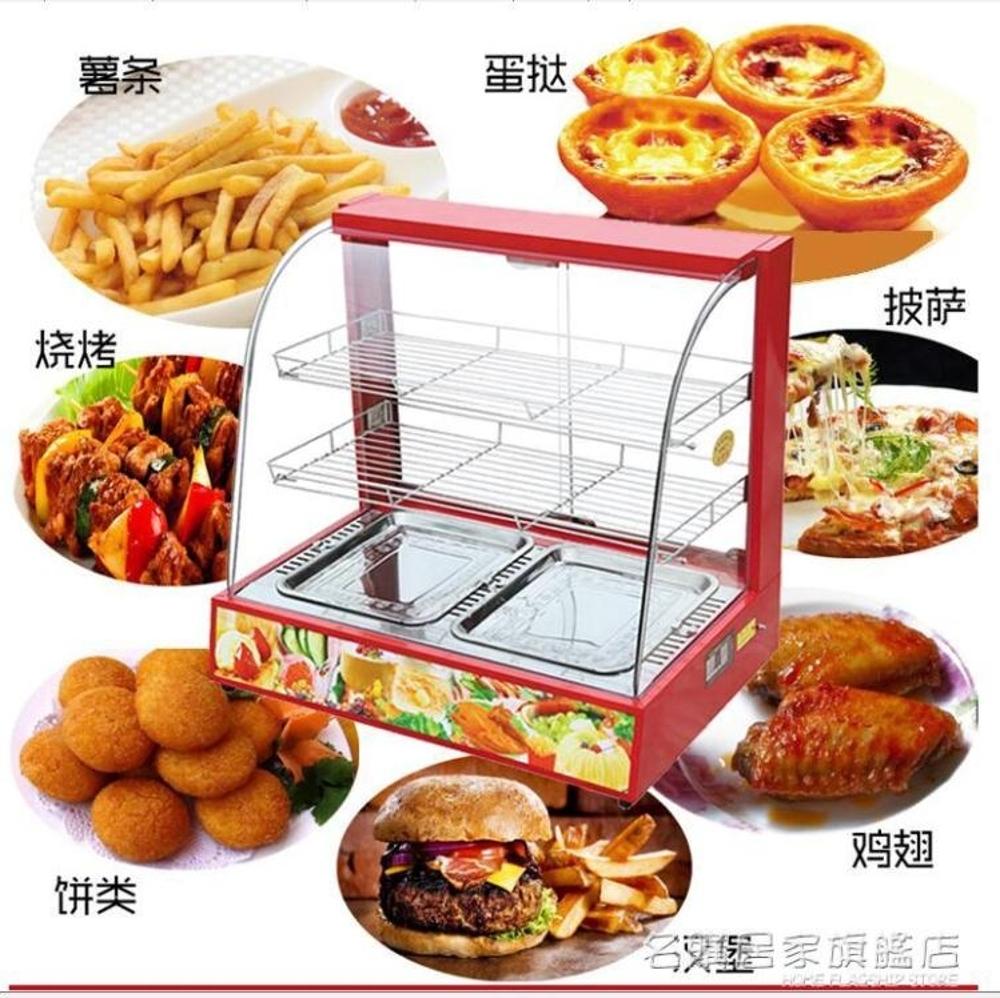 保溫櫃小型透明蛋撻家用商用炸雞台式展示肯德基漢堡店弧形食品櫃  名購居家 雙12購物節