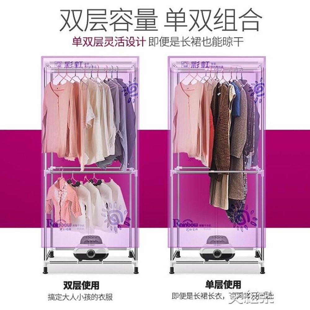 烘乾機速乾衣烘衣機乾衣機省電雙層暖風乾機衣服小型烘乾器 年貨節預購