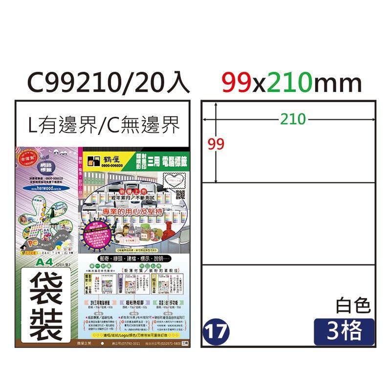 鶴屋#17三用電腦標籤3格20張/包 白色/C99210/99*210mm