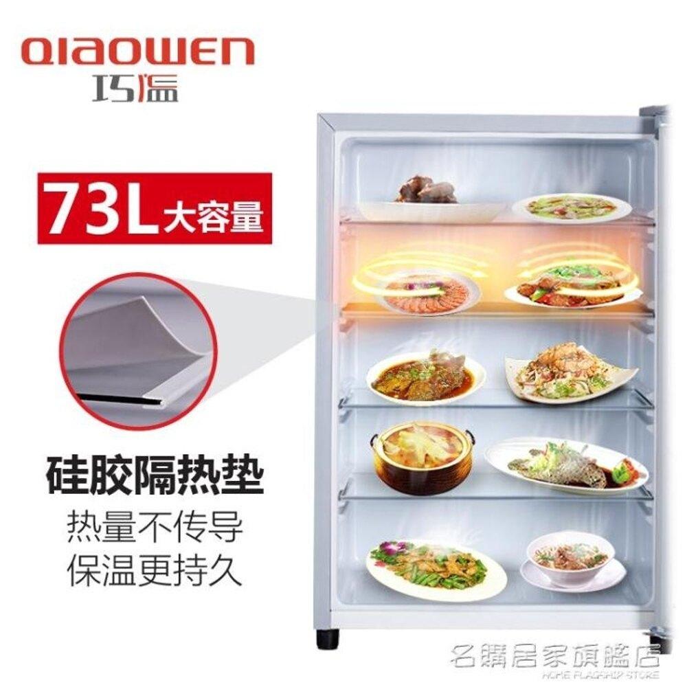 巧溫保溫箱飯菜保溫櫃家商用大容量保熱廚房暖菜熱菜寶板  名購居家 雙12購物節