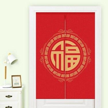 門簾中式福字門簾布藝結婚喜慶中國風紅色財神隔斷簾婚房臥室裝飾半簾  聖誕節禮物