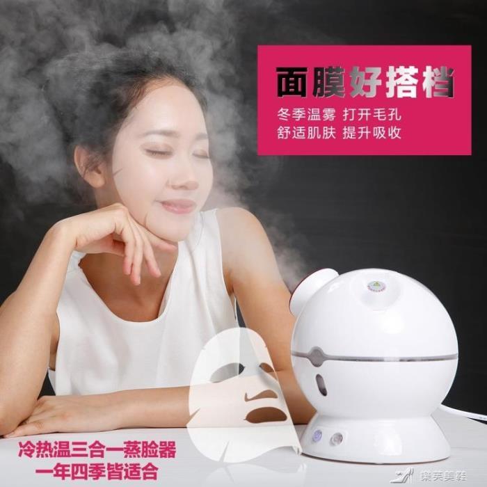 蒸臉器冷熱噴霧機家用美容儀器補水臉部加濕器保濕潔面儀器
